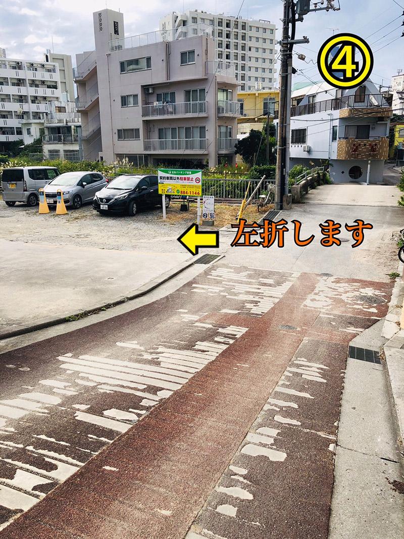 駐車場周辺の様子4